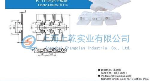 RT114利乐平板链