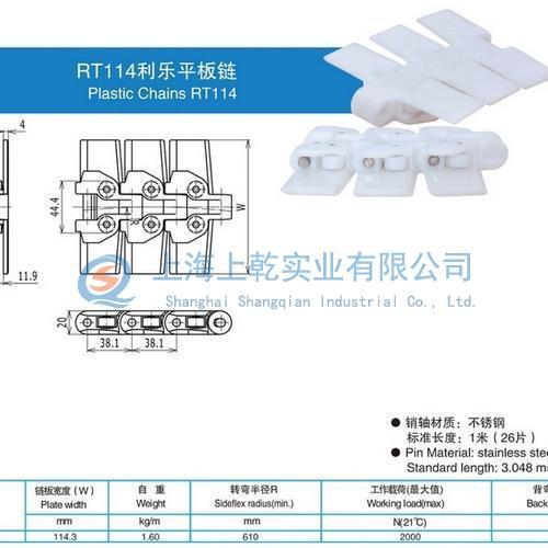 RT114利樂平板鏈