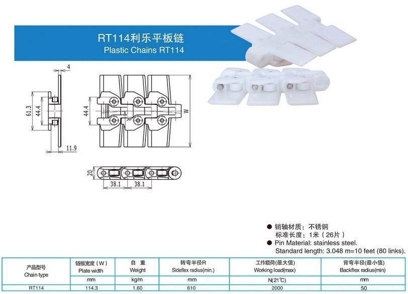 RT114利乐平板链.jpg