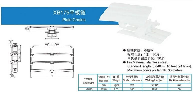 XB175平板链.jpg