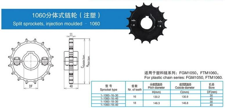 1060分體式鏈輪(注塑).jpg
