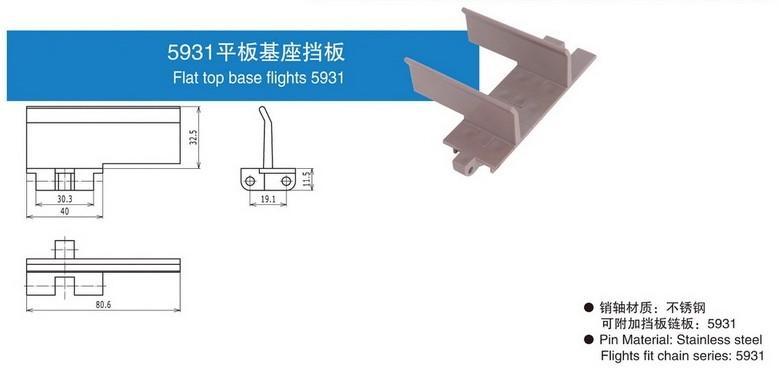 5931平板基座挡板.jpg