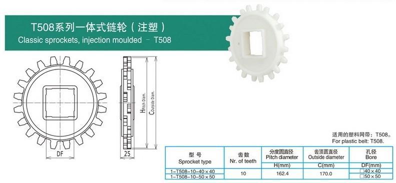 T508系列一体式链轮(注塑).jpg