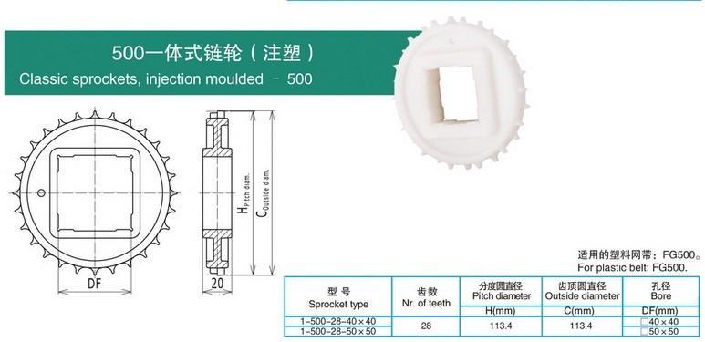 500一体式链轮(注塑).jpg