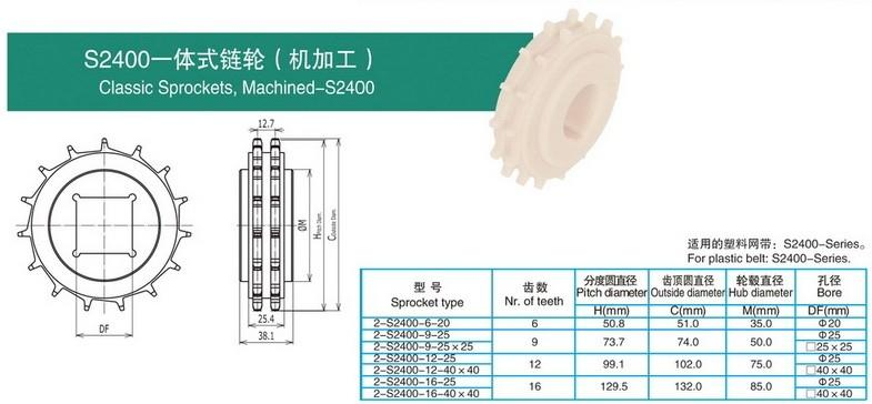 S2400一体式链轮.jpg