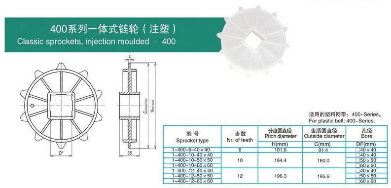 400系列一体式链轮(注塑).jpg