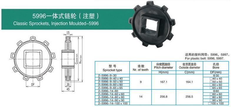 5996一体式链轮(注塑).jpg