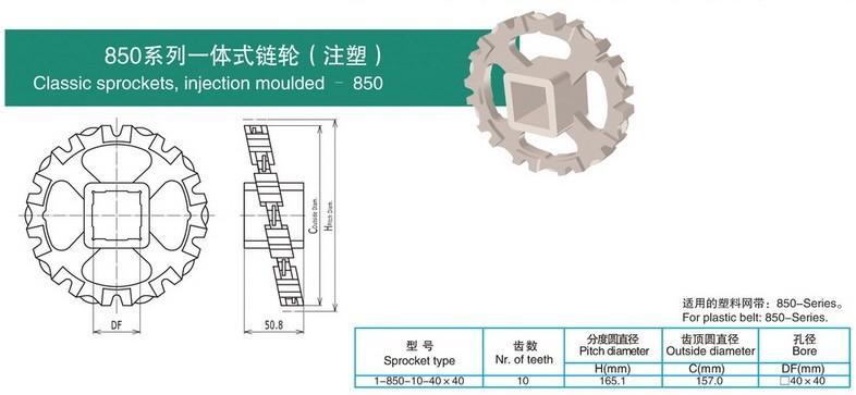 850系列一体式链轮(注塑).jpg