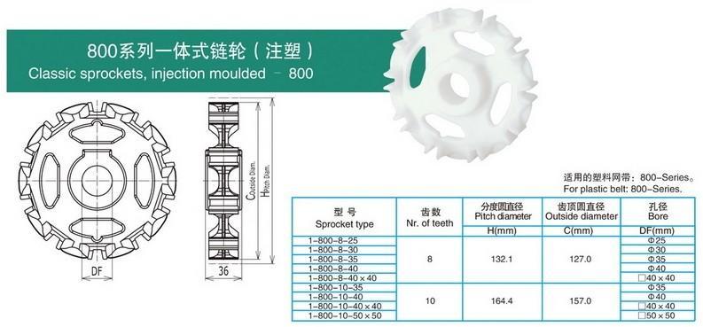 800系列一体式链轮(注塑).jpg