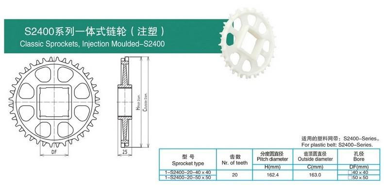 S2400系列一体式链轮(注塑).jpg