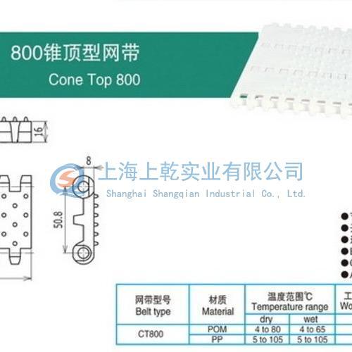 800锥顶型网带