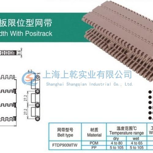 900全寬度模製平板限位型網帶(193寬)