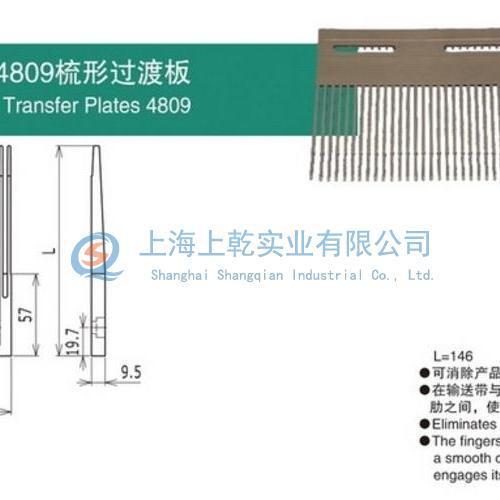 4809系列梳形过渡板
