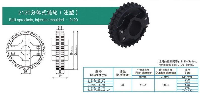 2120分体式链轮(注塑).jpg