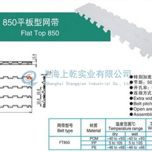 850平板型網帶