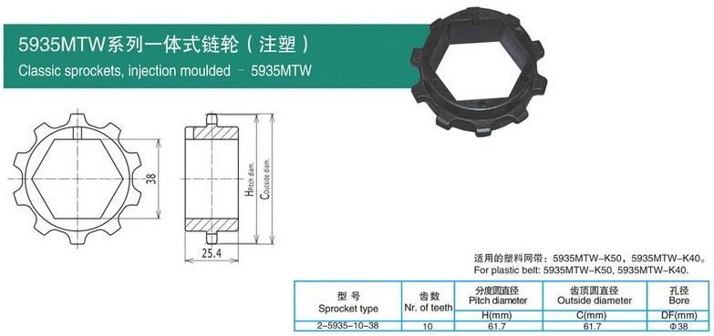 5935MTW一体式链轮(注塑).jpg