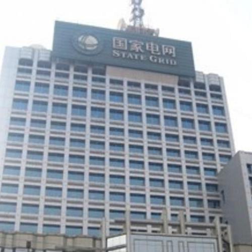 铭思 国家电网总部大楼报告厅集会议厅装修工装监理