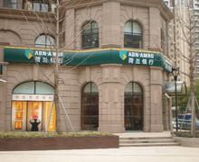 上海·荷兰银行