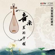 音樂里的中國