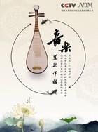 音乐里的中国