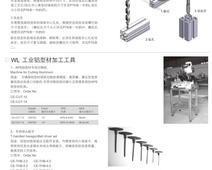 工业铝型材加工三步骤及加工工具