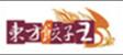 东才饺子王