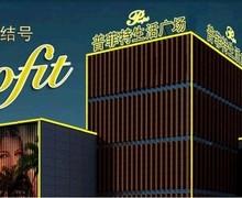 南昌·普菲特生活广场