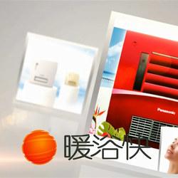 松下美人浴霸产品介绍-上海迈旭影视广告