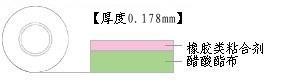 3M11醋酸布胶带