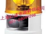 S125D声光组合 灯泡 反射镜旋转 警示灯