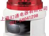 S100D声光组合 灯泡 反射镜旋转 警示灯