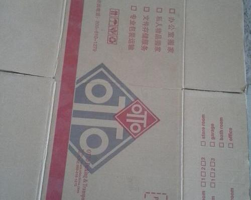 物流搬家加厚紙箱