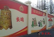政府宣传法制文化墙