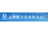 上海航天设备制造总厂