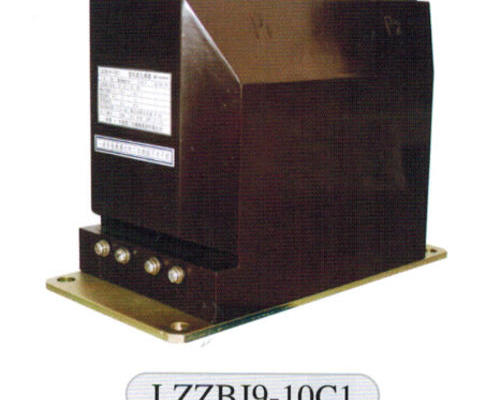 LZZBJ9-10C1全封閉電流互感器/高壓互感器/電流互感器二互品牌