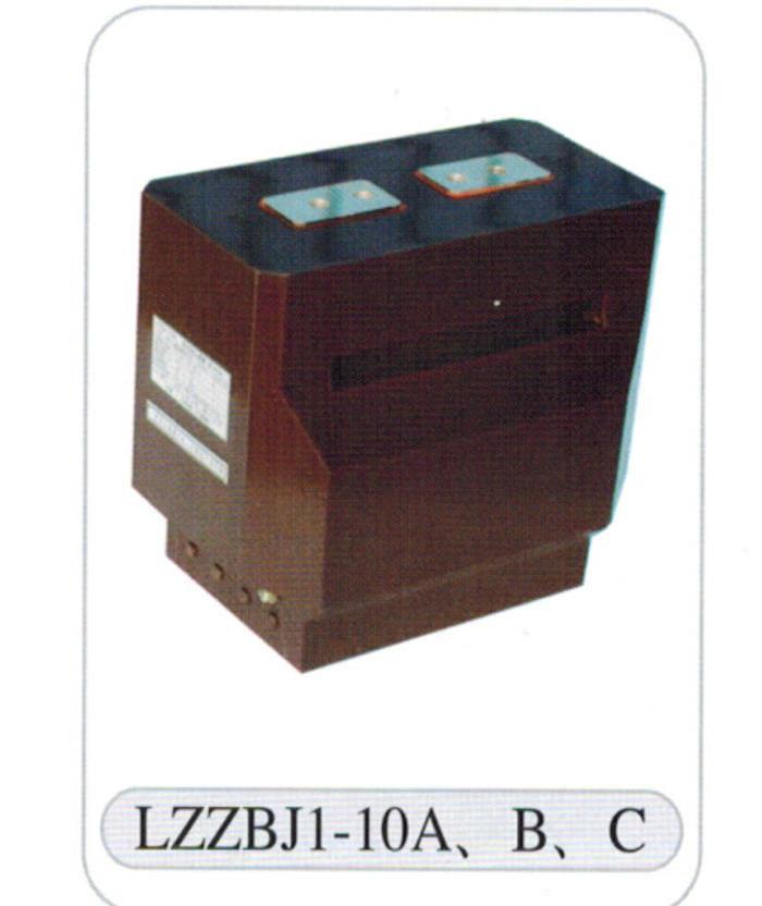 LZZBJ1-10B電流互感器/10KV高壓互感器電流互感器/電壓互感器