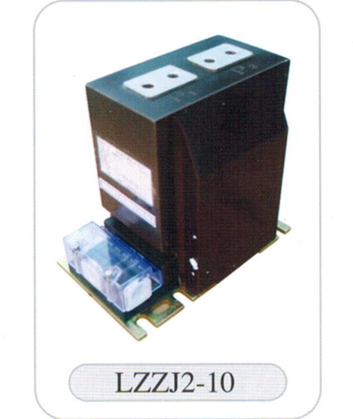 LZZJ2-10高壓全封閉電流互感器大連第二互感器有限公司