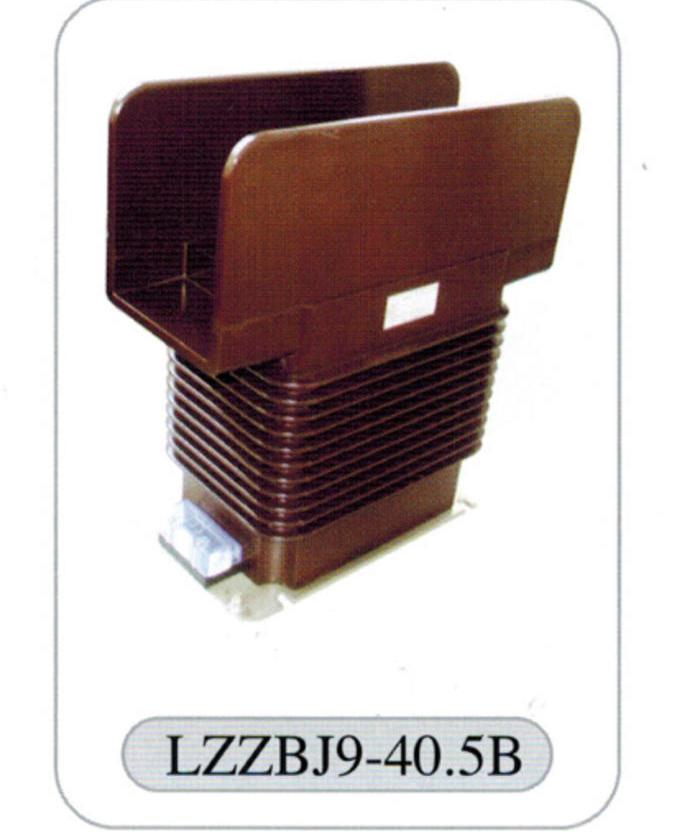 LZZBJ9-40.5B高壓電流互感器40.5KV電流互感器/電壓互感器