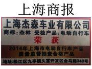 熱烈祝賀上海AG亚游集团車業榮獲2014年上海市電動自行車質量合格產品