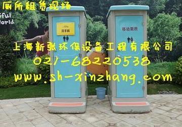 江阴移动厕所