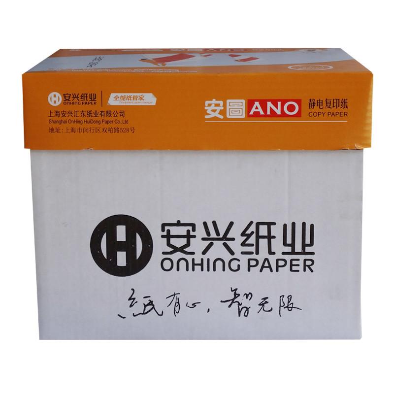 安图复印纸 80g A4(整箱起订)