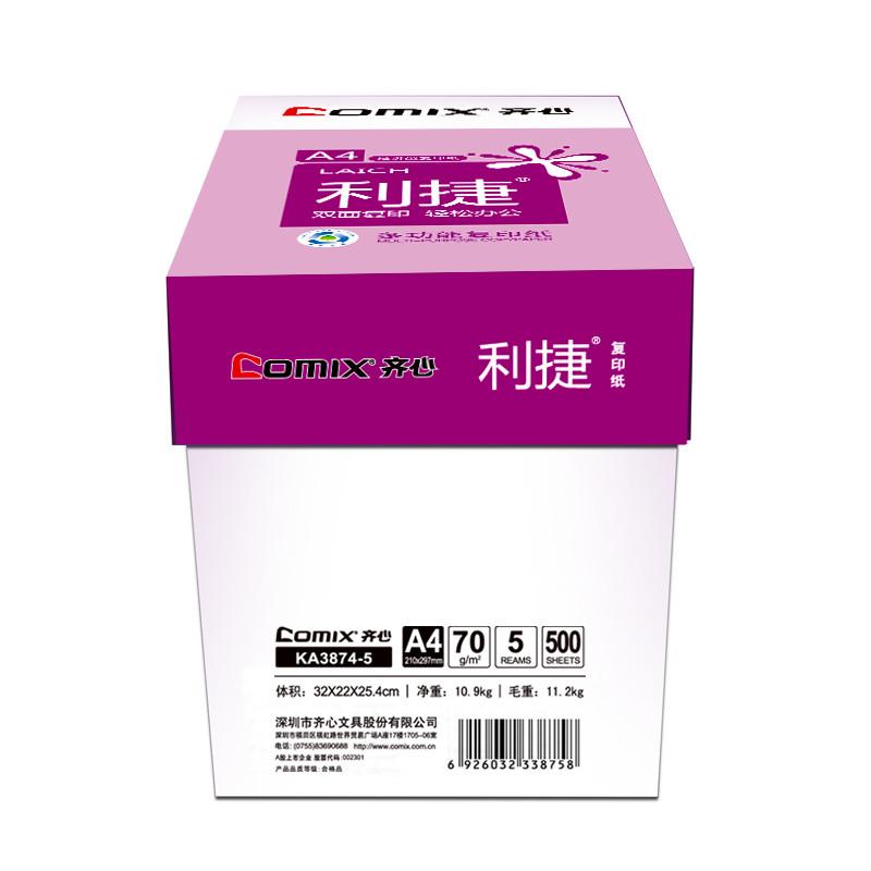 亚博yabo88下载(COMIX)利捷复印纸 A4 70g 5包