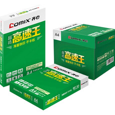 亚博yabo88下载复印纸晶纯打印/复印纸80克 打印A4纸500张 整箱批发