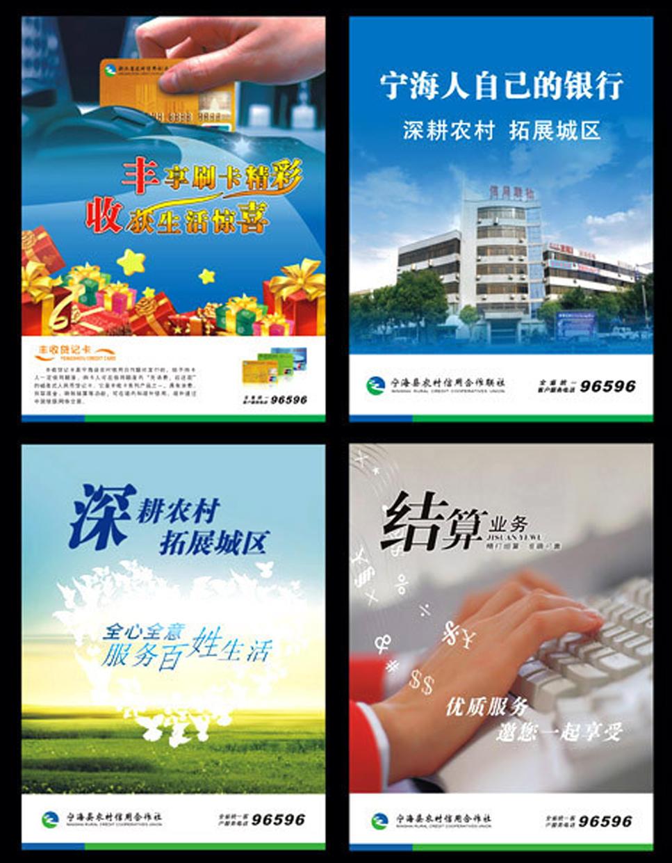 農業合作銀行.jpg