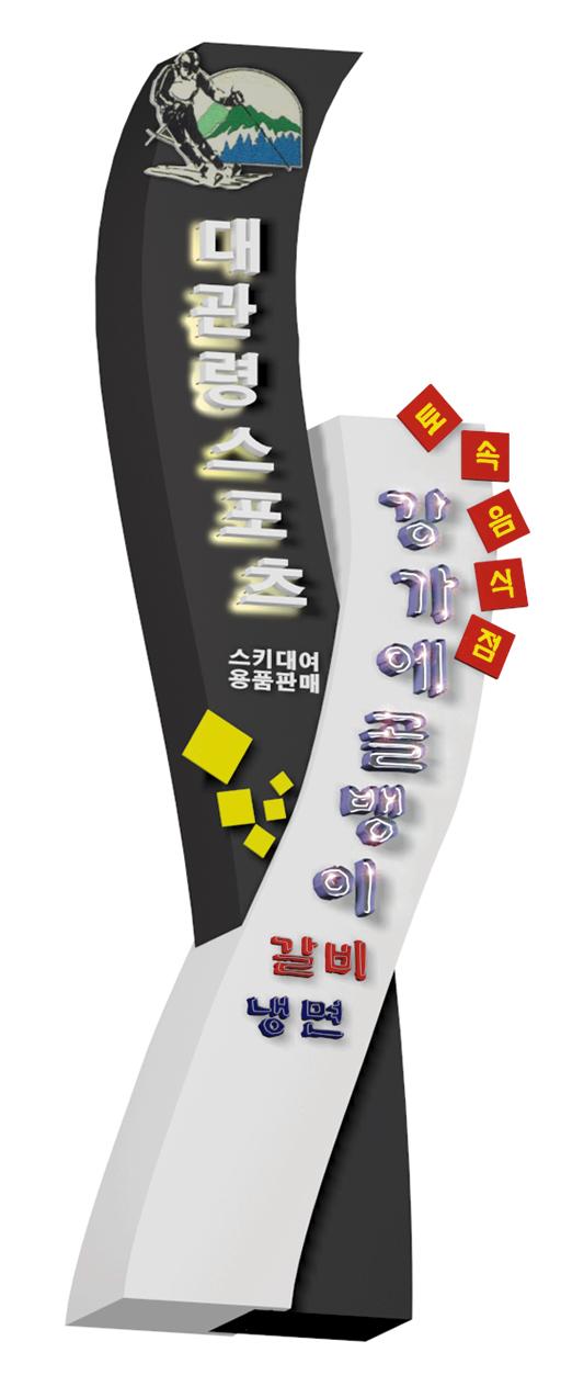 韩国招牌039.jpg