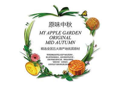 苹果园封面.png