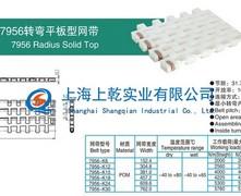 7956转弯平板型塑料网带