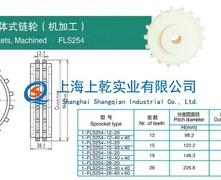 FLS254一体式链轮(机加工)(7100一体式链轮)