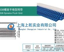 T508螺旋塑料网带