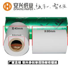 安兴多林 80mm *40mm 单层热敏收银纸 POS专用纸 酒店超市专用纸